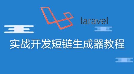 Laravel实战开发短链生成器视频教程