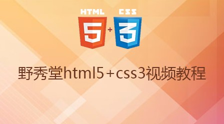 野秀堂HTML5+CSS3视频教程
