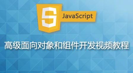 js高级面向对象和组件开发视频教程