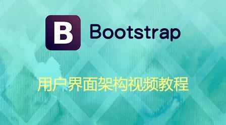 Bootstrap.用户界面架构视频教程