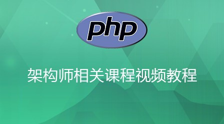 PHP架构师相关课程视频教程