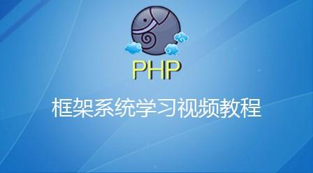 PHP框架系统学习视频教程