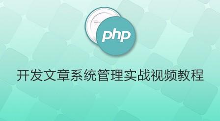 php开发文章系统管理实战视频教程