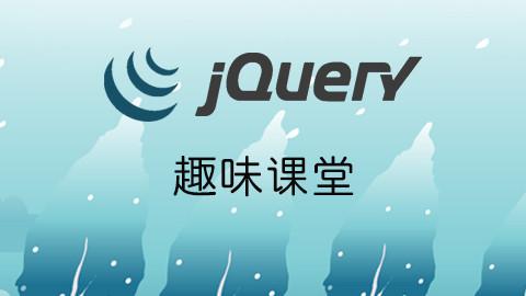jquery趣味课堂 (快速入门版)