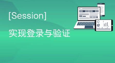 SESSION实现登录与验证