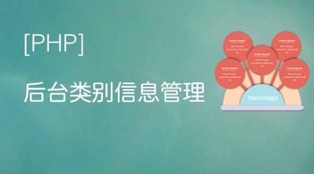 PHP后台类别信息管理