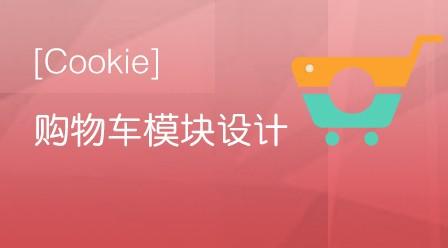 PHP基于Cookie的购物车模块设计