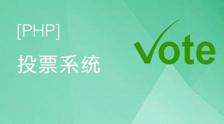 PHP投票系統