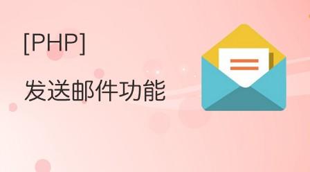 PHP发送邮件功能