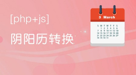 PHP制作阴阳历转换的日历插件