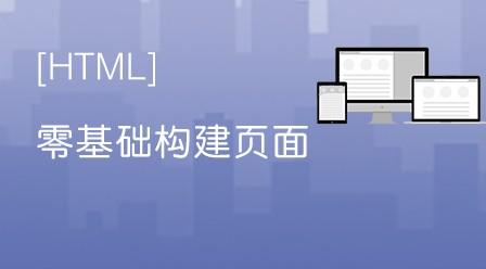从零开始构建HTML页面