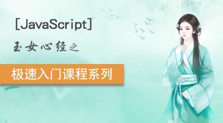 JavaScript极速入门_玉女心经系列