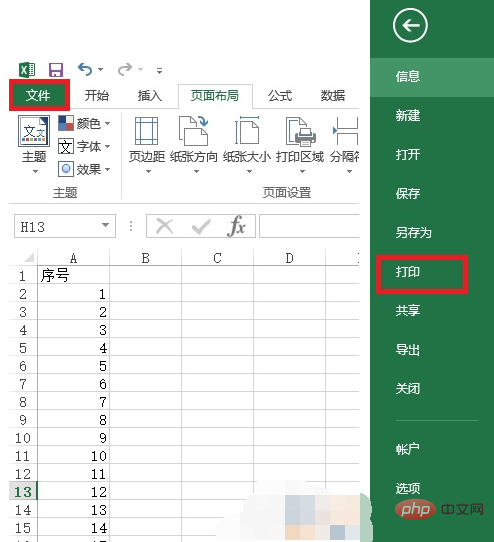 幻灯片如何自动设置页码?