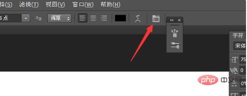 加粗的具體步驟如下: 1,首先我們打開需要編輯的ps,點擊我們的文字.圖片
