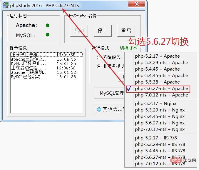 phpStudy-1.jpg