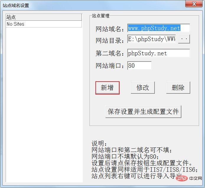 phpStudy-3.jpg