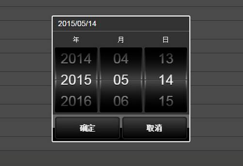 多功能手机端日期日历插件mobiscroll