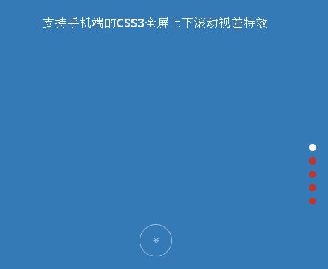 支持手机端的CSS3全屏上下滚动视差特效JS代码