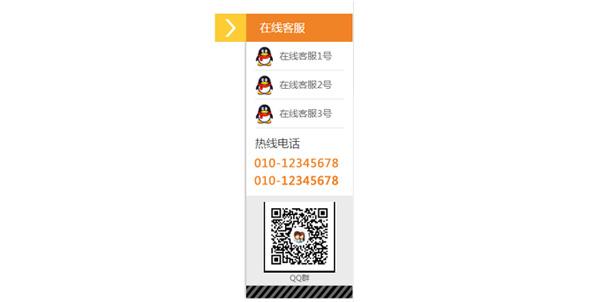 jQuery网页右侧固定层显示隐藏在线qq客服代码