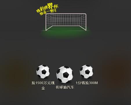 采用硬件加速的世界杯足球射门游戏JS特效代码
