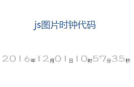 原生js图片数字时钟走动代码