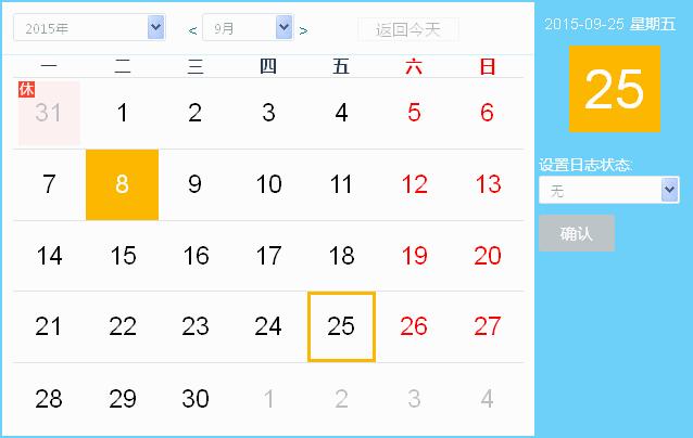 jQuery设置日历表工作休息时间代码