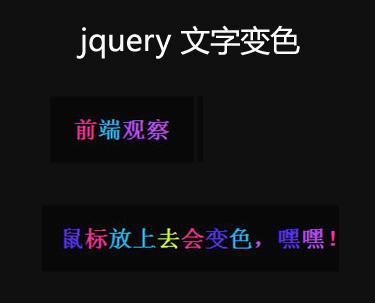 jquery文字特效制作鼠标滑过文字彩色变色显示