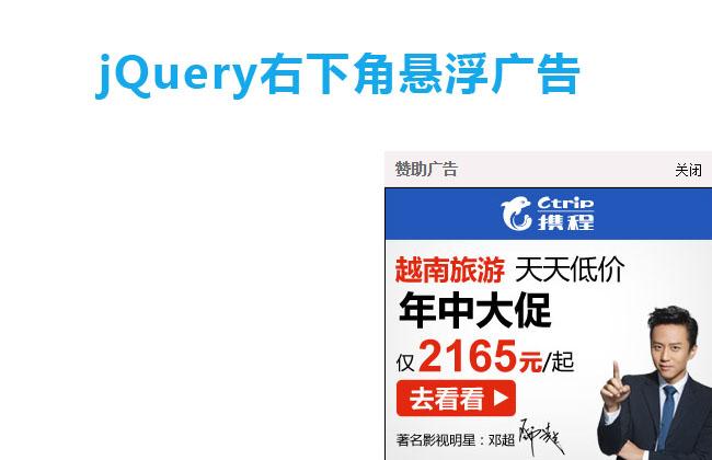 jQuery右下角悬浮广告展示代码