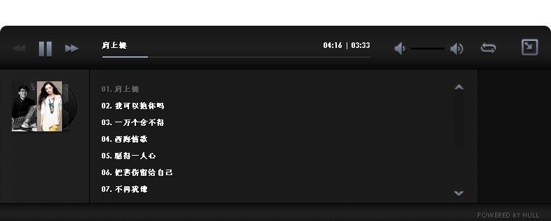 黑色酷炫的HTML5 mp3网页音乐播放器效果代码