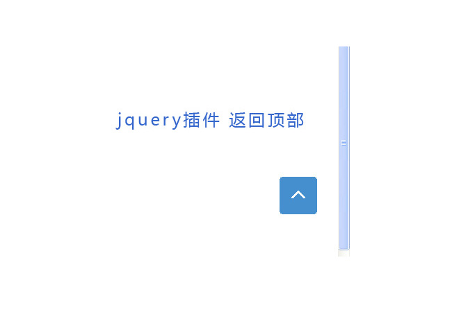 jquery返回顶部隐藏按钮