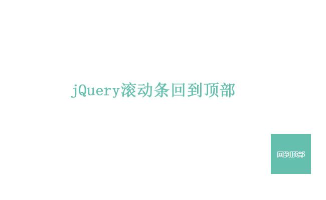 jQuery无图片网站回到顶部特效