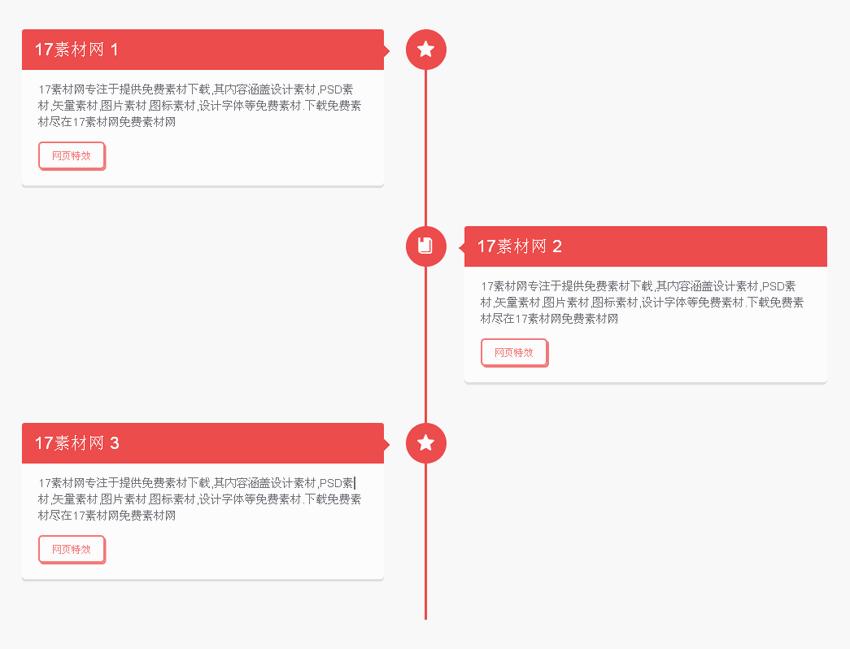 扁平的CSS3垂直时间轴样式代码