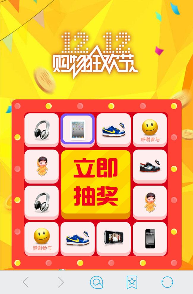 html5双十二手机抽奖代码