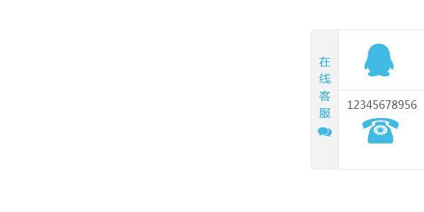 jQuery宝蓝色简洁版qq在线客服代码