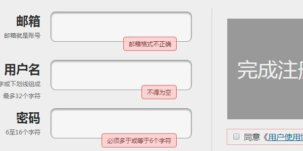 注册验证实例会员注册表单验证代码