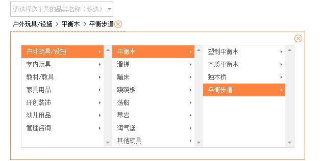 商品发布三级联动菜单js代码