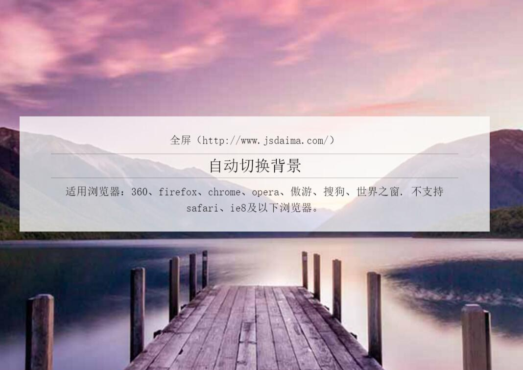 CSS3全屏背景图片缩小渐变切换代码