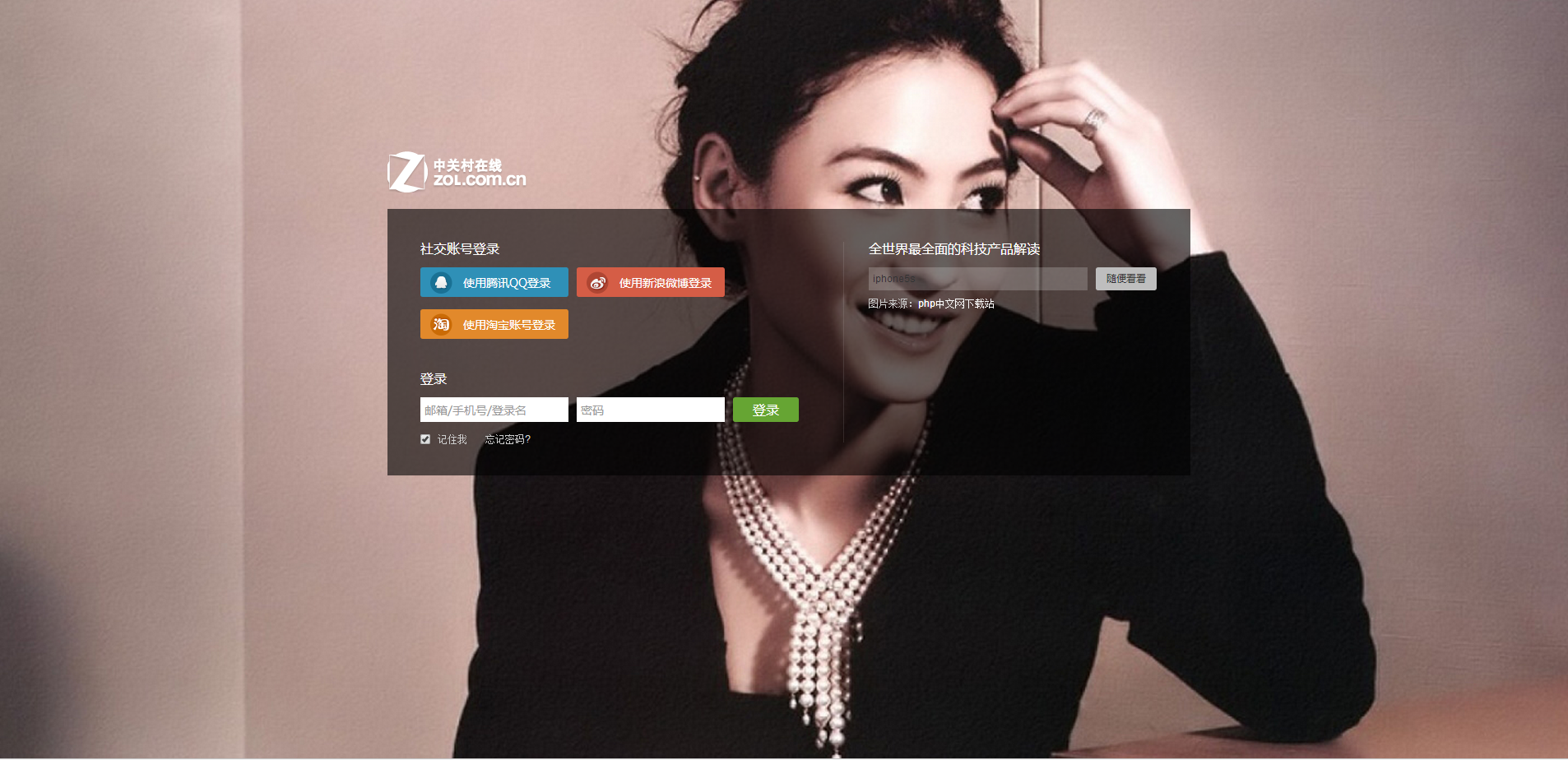 仿中关村在线背景大图登录页面模板html源码下载