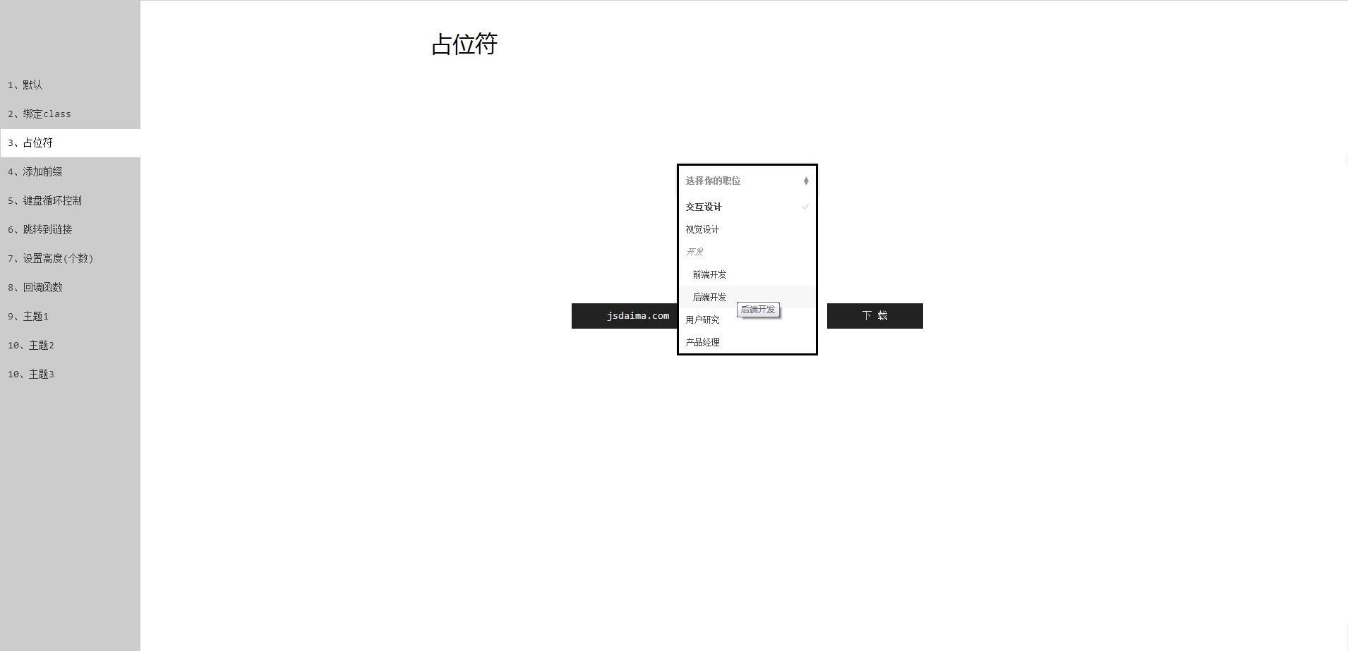 jQuery下拉框美化插件Select-or-Die