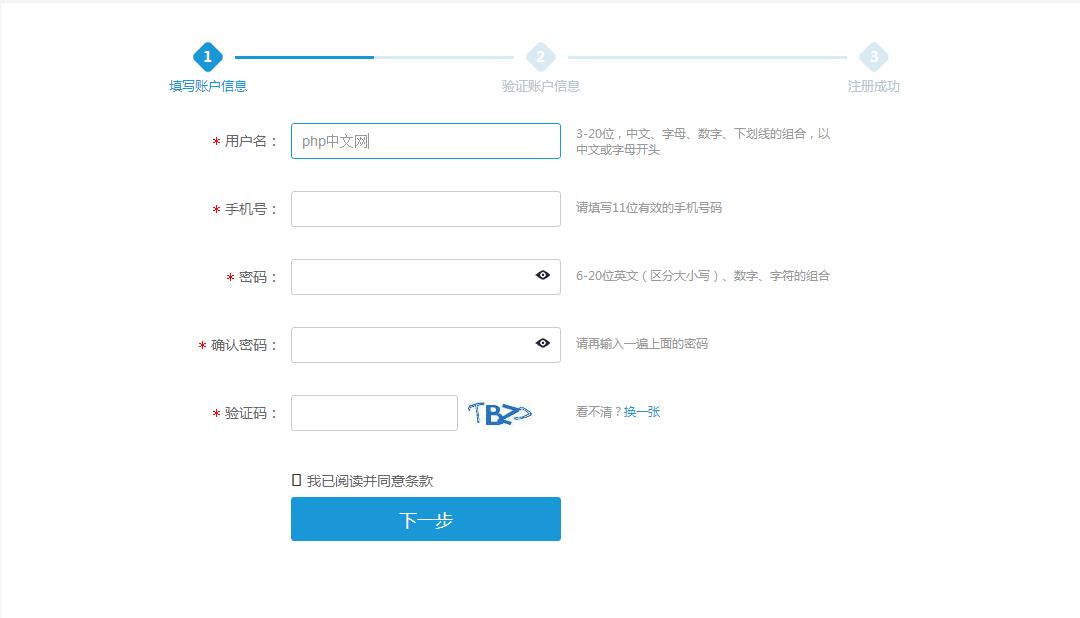 jQuery完整注册表单提交验证