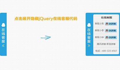 右侧悬浮隐藏jQuery在线客服代码