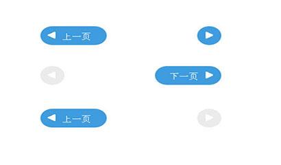 jquery animate分页按钮