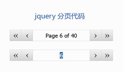 jquery分页插件