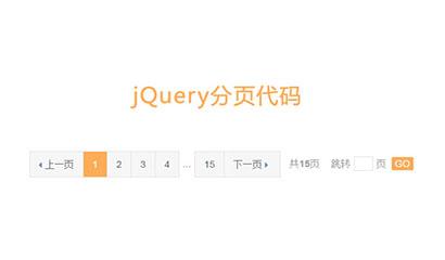 jQuery带搜索跳转分页代码