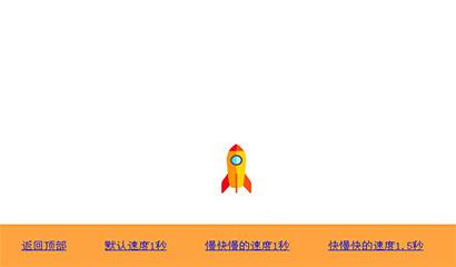 jQuery冲天火箭返回顶部动画特效