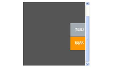 jQuery带QQ客服下拉返回顶部代码