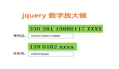 jQuery输入数字放大镜效果代码