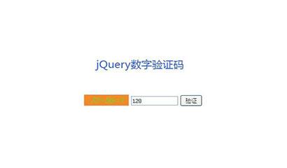 jQuery验证码随机数字运算代码