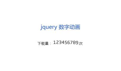jQuery数字滚动更新次数代码
