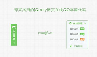 绿色清新jQuery在线QQ客服